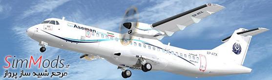 افزودنی Flight1 ATR 72-500