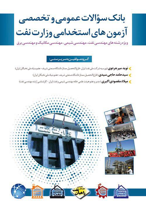 بانک سوالات عمومی و تخصصی آزمون استخدامی وزارت نفت