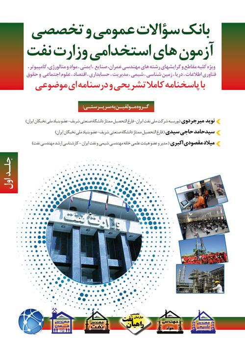 کتاب ویژه بانک سوالات عمومی و تخصصی آزمون استخدامی وزارت نفت
