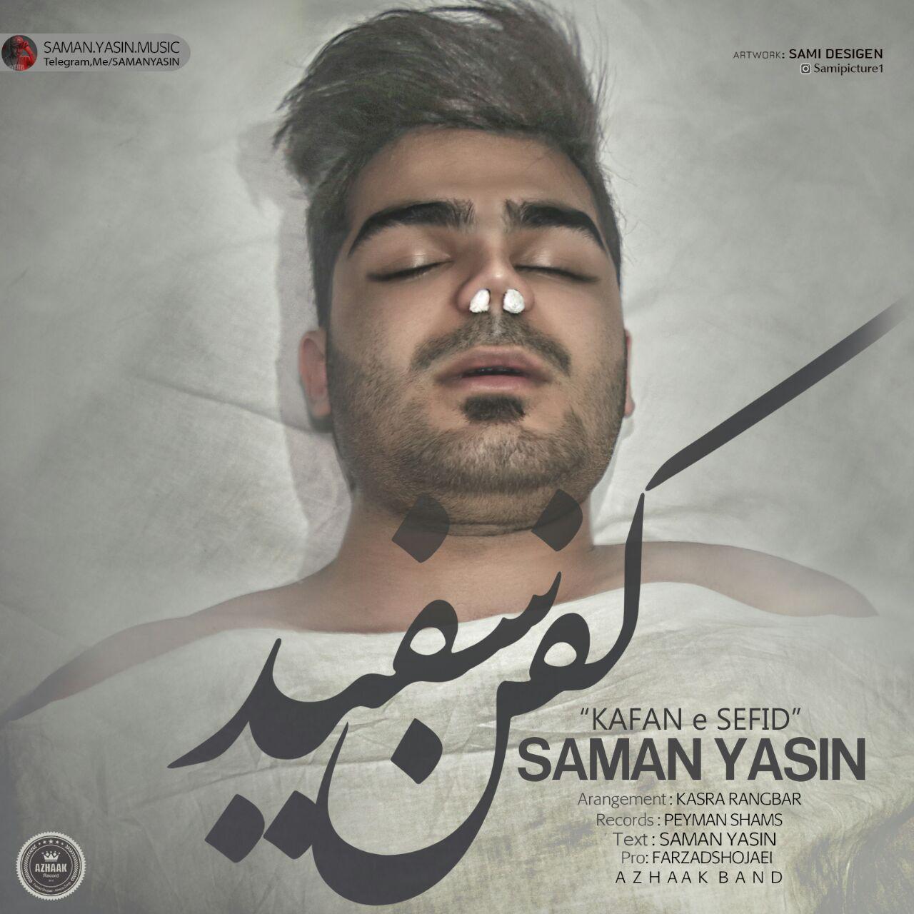 سامان یاسین  - کفن سفید