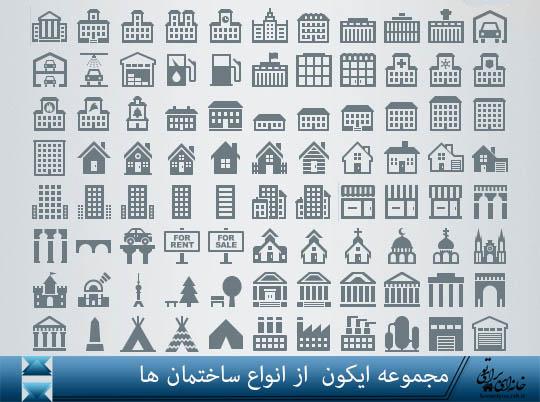 مجموعه ایکون از انواع ساختمان ها