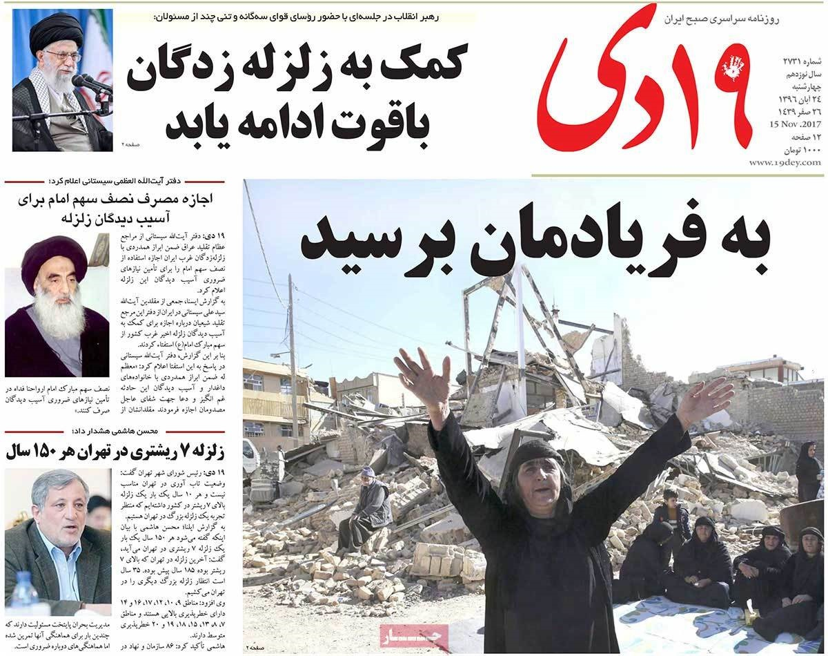 روزنامه های 24ام آبان
