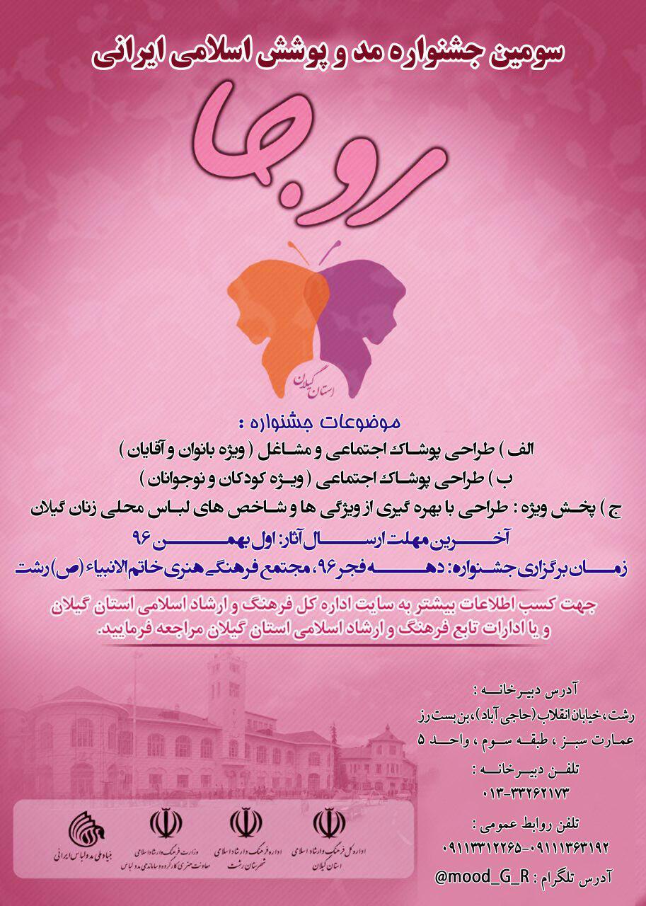 سومین جشنواره استانی «مد و پوشش اسلامی – ایرانی» گیلان