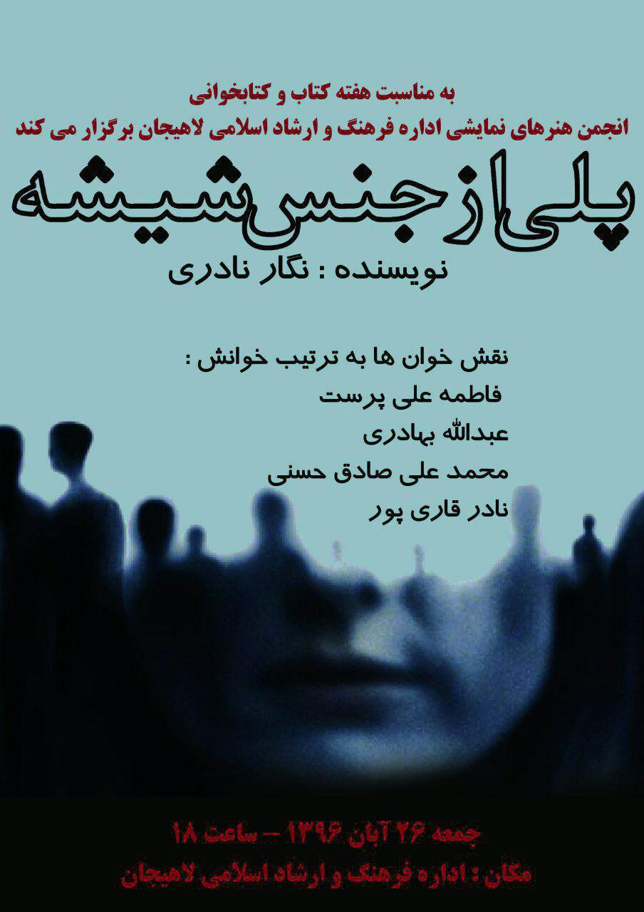 """نقش خوانی """" پلی از جنس شیشه """" در لاهیجان"""