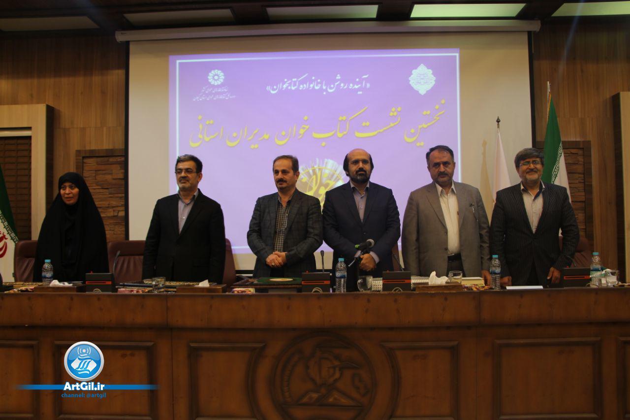 گزارش تصویری نخستین نشست کتاب خوان مدیران استان گیلان در رشت