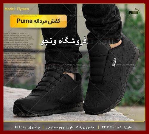 کفش اسپرت مردانه رنگ مشکی