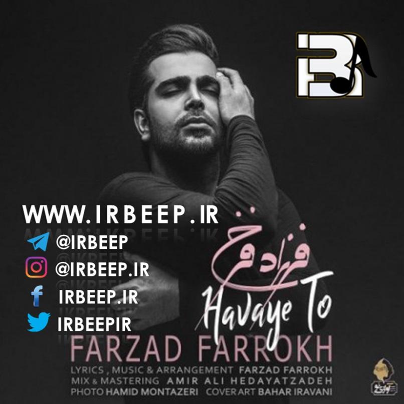 http://s9.picofile.com/file/8311935684/Farzad_Farokh_www_irbeep_ir_.jpg