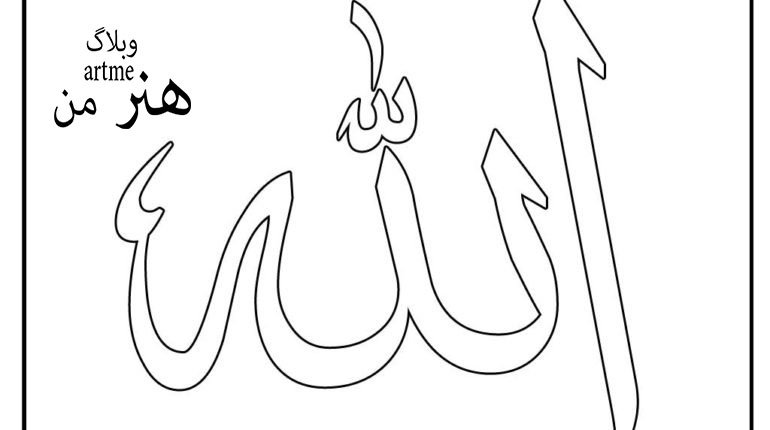 http://s9.picofile.com/file/8311970642/names_allah_coloring_pages_37664_.jpg