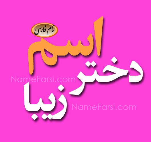 نام های ایرانی اسامی فارسی   esmedokhtar