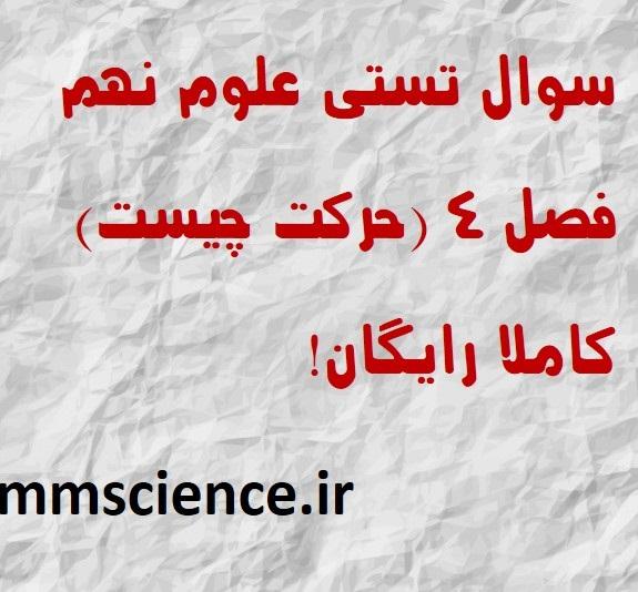 سوال تیزهوشانی فصل 4 علوم نهم