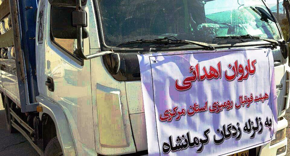 ارسال کمکهای مردمی با همکاری انجمن فوتبال رومیزی استان مرکزی