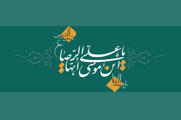 http://s9.picofile.com/file/8312153284/sms_to_commemorate_the_martyrdom_of_imam_reza_as.jpg