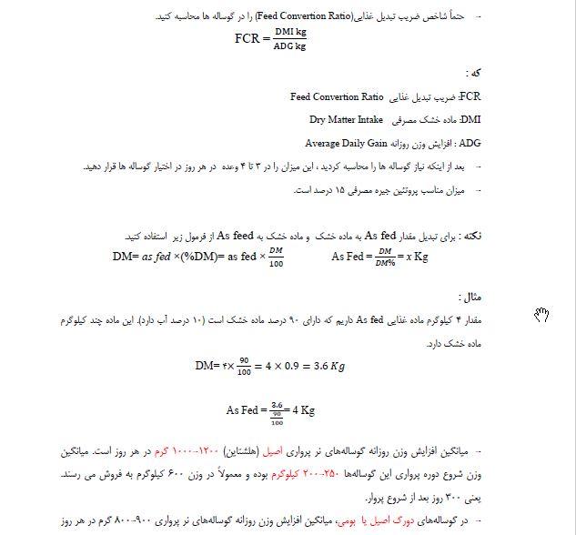 دانلود رایگان کتاب و جزوه pdf جزوه کامل اصول مدیریت و پرورش گاو و گوساله (pdf)