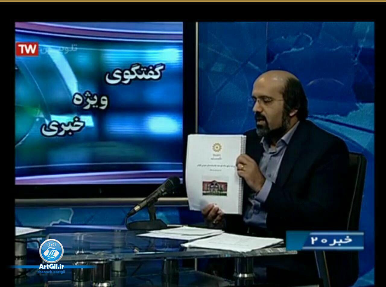 مدیرکل کتابخانه های عمومی استان گیلان در برنامه زنده گفتگوی ویژه خبری سیمای مرکز گیلان