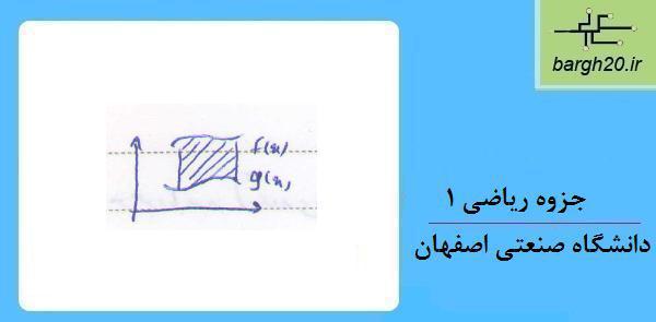 ریاضی 1 صنعتی اصفهان
