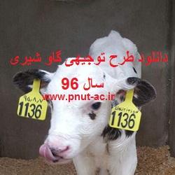 دانلود طرح توجیهی گاو شیری 50 راسی سال 96
