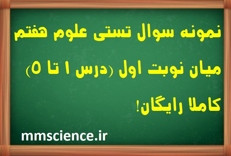 میانترم علوم هفتم