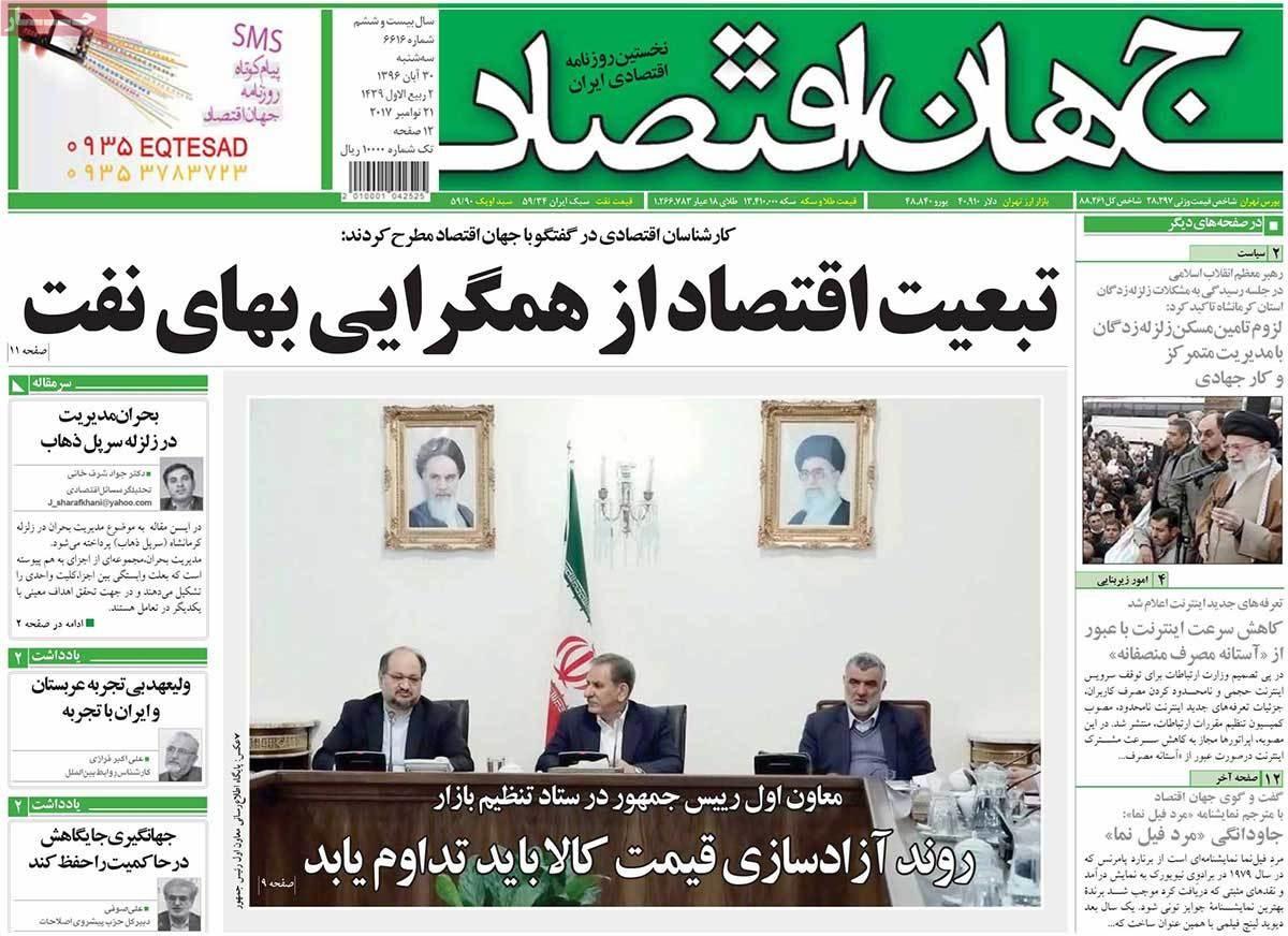 روزنامه های 30ام آبان