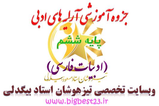 آموزش تکمیلی ادبیات فارسی ششم
