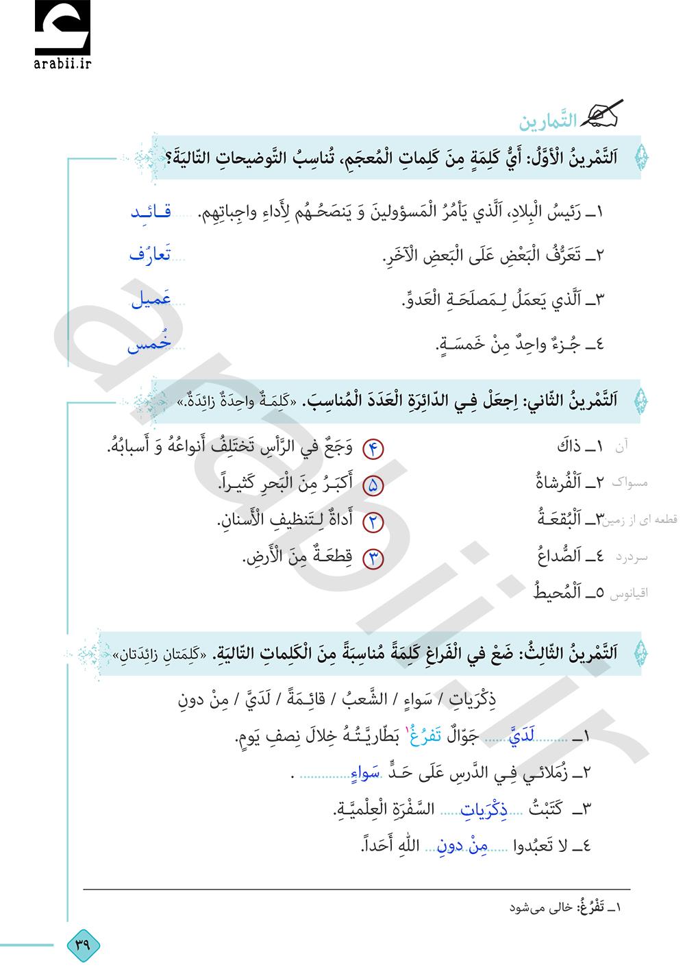 حل تمارین عربی دهم