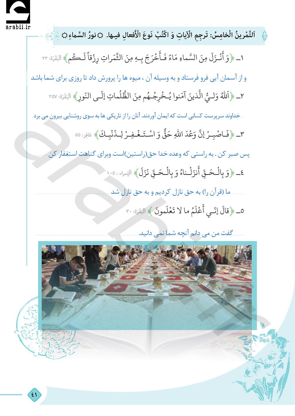 حل تمارین عربی تجربی