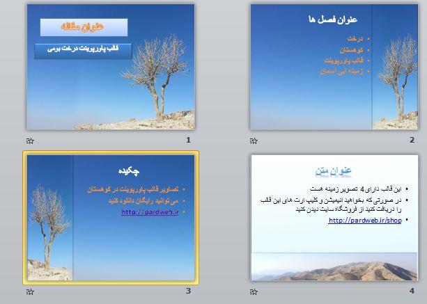 قالب پاورپوینت کوهستان ایران