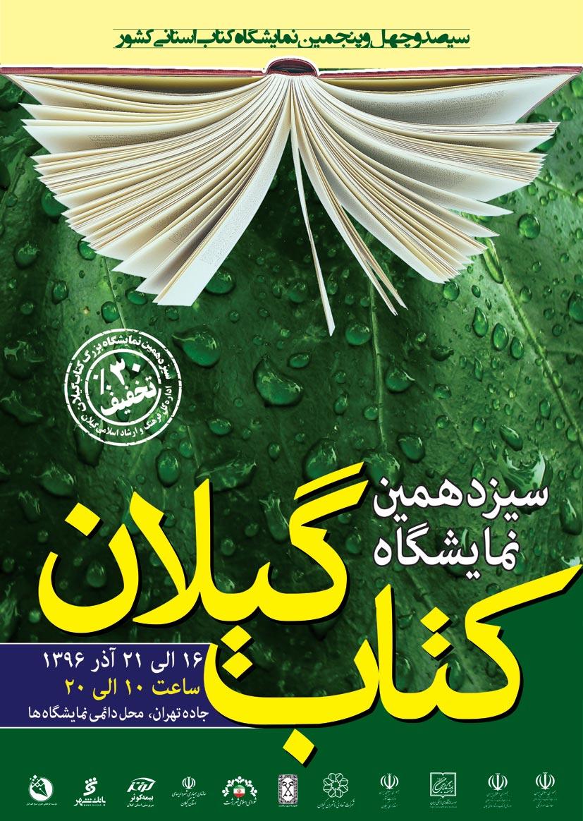 پوستر و تیزر سیزدهمین نمایشگاه کتاب استان گیلان منتشر شد