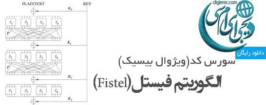 سورس کد الگوریتم فیستل با ویژوال بیسیک
