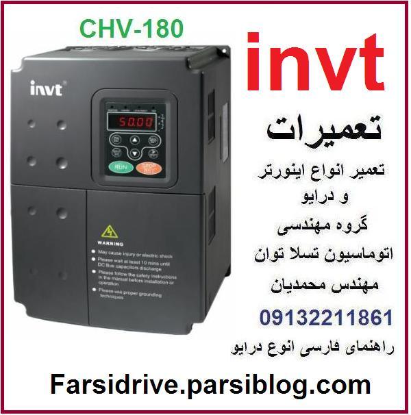 invt  chv-100   chv-160   chv180   gd20   gd100   gd200   gd300   inverter   ac  drive  repair     تعمیر    تعمیرات  اینورتر  و درایو   اینوت