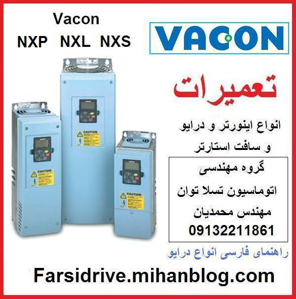 vacon  nxs   nxp  nxL  vacon100   flow   hvac   inverter  ac  drive   repair  services     تعمیرات   تعمیر   اینورتر  و درایو    وکن  واکن   واکون   آسانسوری  آسانسور   صنعتی  تاسیساتی