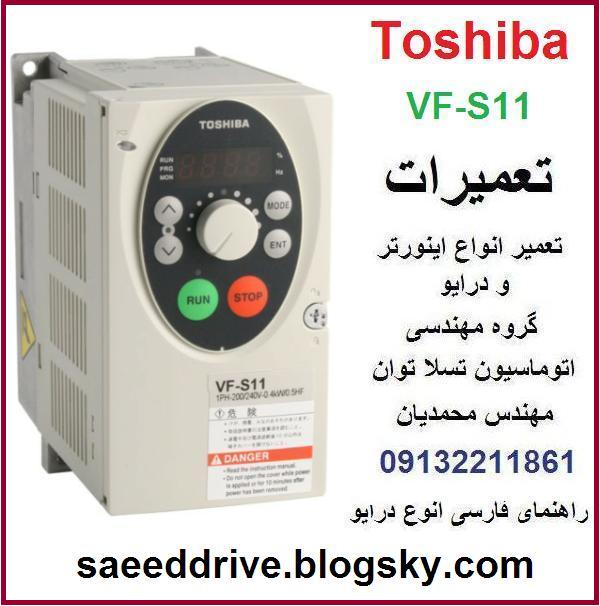 toshiba   tosvert  inverter  ac  drive   repair   services     تعمیر    تعمیرات   اینورتر  و درایو    توشیبا
