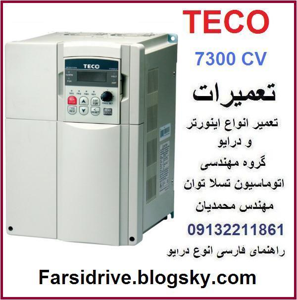 teco   7300cv   7200ma  a510  s310   n310   f510  e510   inverter  ac  drive  repair     تعمیر   تعمیرات   اینورتر  و درایو    تکو