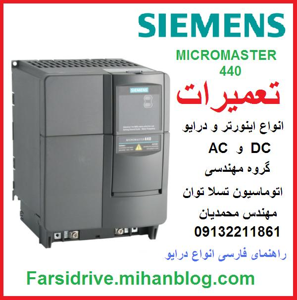 siemens  micromaster 420  430  440   inverter  ac  drive  repair   sinamics   g110   g120  g130   s110  s120   تعمیرات زیمنس  تعمیر اینورتر   و درایو  زیمنس  سینامیکس   میکرومستر