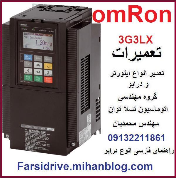 omron  sysdrive  yaskawa  3g3mv   3g3Lx   3g3Lx2  3g3mx2  inverter  ac  drive   repair  services     تعمیر  و نگهداری   اینورتر  و درایو    امرن  امرون   یاسکاوا   yaskawa   varispeed