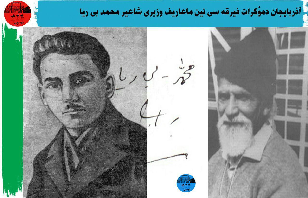 محمد بی ریا