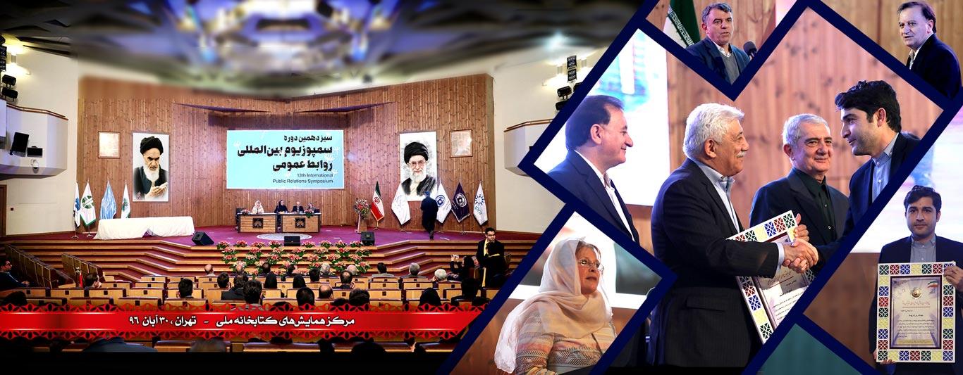 اعطای نشان دیپلماسی شهری به روابط عمومی شهرداری مشهد