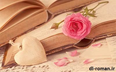 دانلود رمان کینه ی عشق