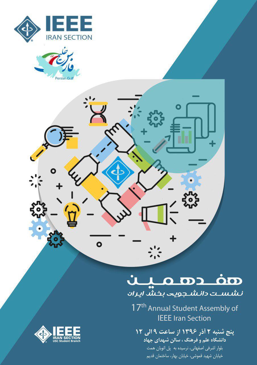 هفدهمین نشست شاخه های دانشجویی بخش ایران IEEE ، شاخه دانشجویی IEEE دانشگاه آزاد اسلامی واحد شهر مجلسی