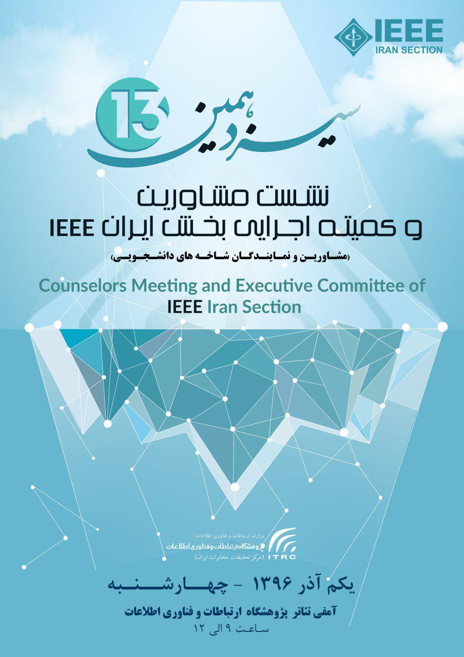 سیزدهمین نشست مشاورین و کمیته اجرایی بخش ایران IEEE ، شاخه دانشجویی IEEE دانشگاه آزاد اسلامی واحد شهر مجلسی