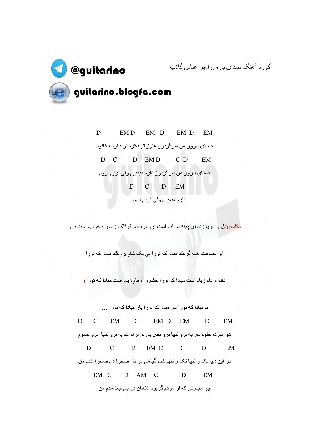 دانلود آکورد آهنگ صدای بارون امیر عباس گلاب