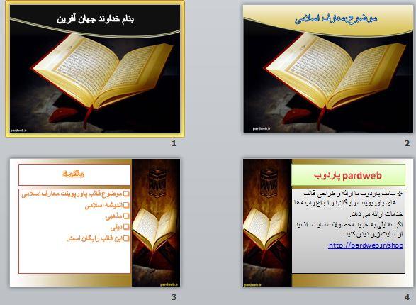 نمونه اسلاید های دانلود رایگان قالب پاورپوینت قرآنی
