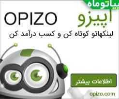 کسب در امد از طریق کوتاه کردن لینک توسط سایت OPizo