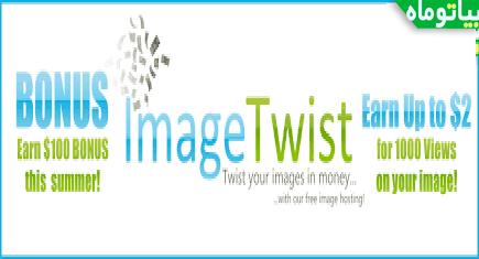 کسب درامد از اپلود و نمایش عکس از سایت imagetwist