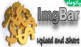 کسب درامد از اپلود و نمایش عکس از سایت imgbar.net