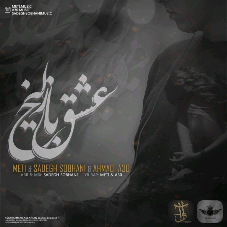http://s9.picofile.com/file/8312780584/20Meti_Sadegh_Sobhani_Ahmad_A30_Eshgh_Bazlikh.jpg