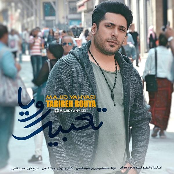 دانلود آهنگ جدید مجید یحیایی به نام تعبیر رویا