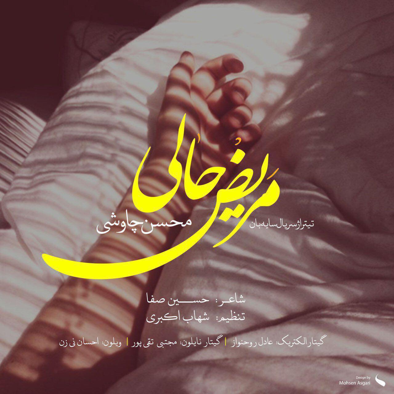 دانلود آهنگ جدید محسن چاوشی به نام مریض حالی