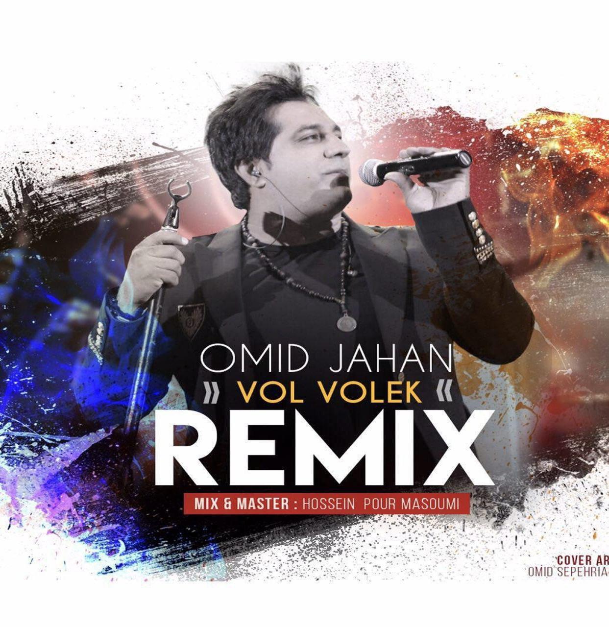 دانلود ریمیکس جدید آهنگ امید جهان به نام ولولک