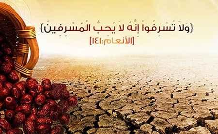 تبذیر به چه معناست؟ | تبذیر در اسلام چیست