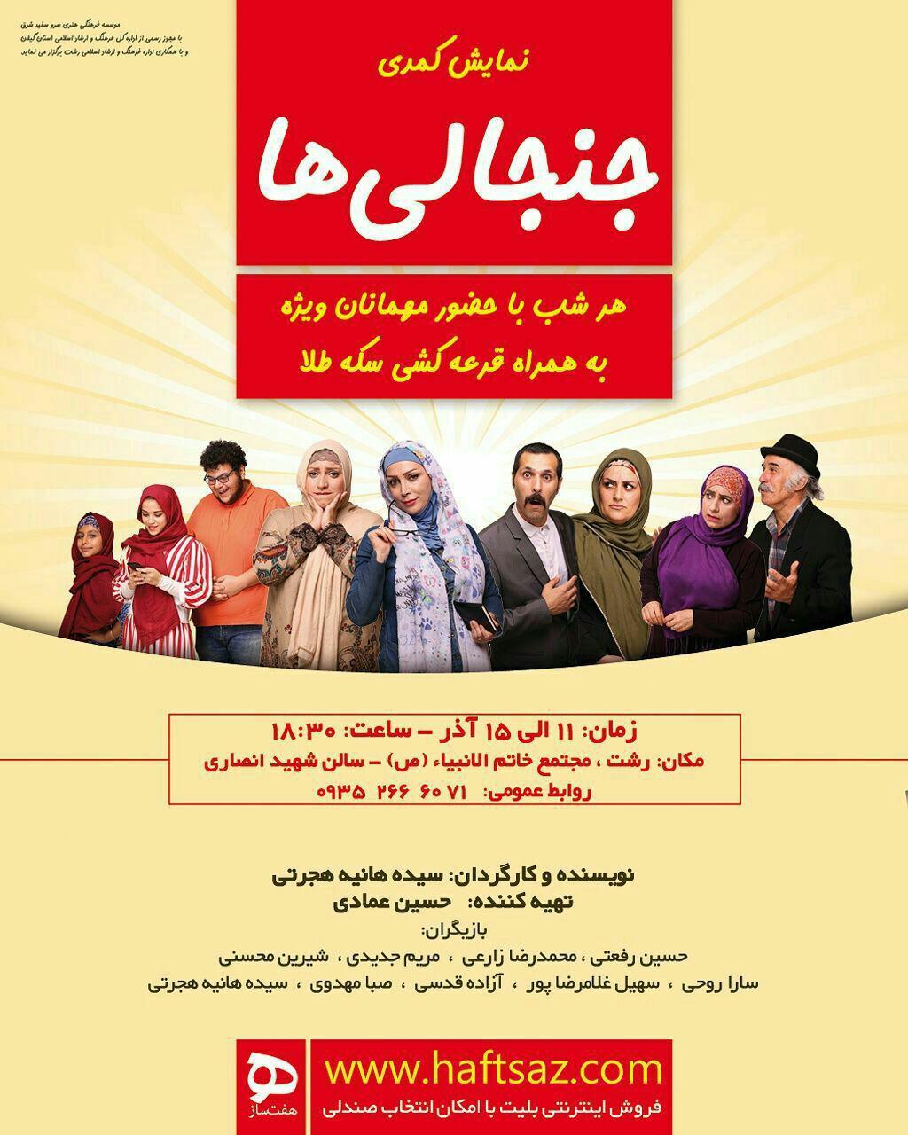 نمایش کمدی جنجالی ها در مجتمع خاتم الانبیاء (ص) رشت